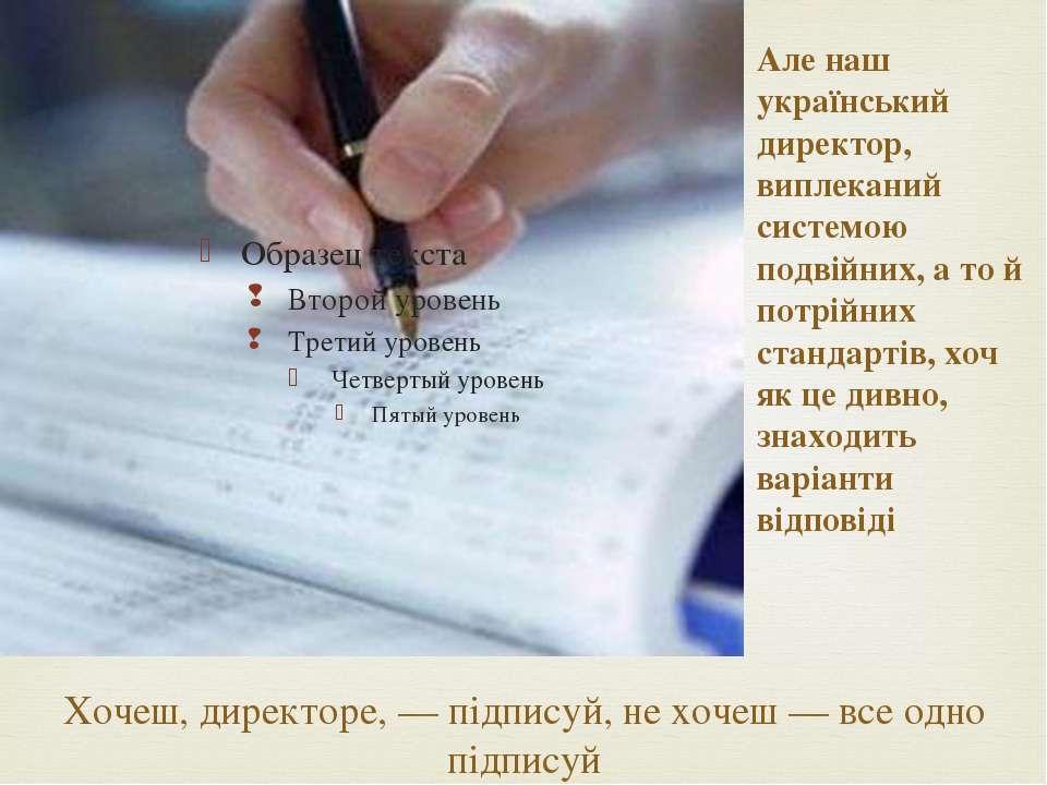 Хочеш, директоре, — підписуй, не хочеш — все одно підписуй Але наш українськи...