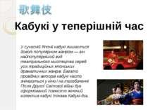 Кабукі у теперішній час У сучасній Японії кабукі лишається доволі популярним ...