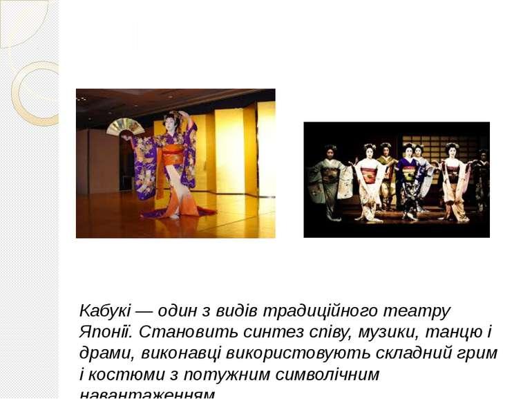 歌舞伎 Кабукі — один з видів традиційного театру Японії. Становить синтез спі...