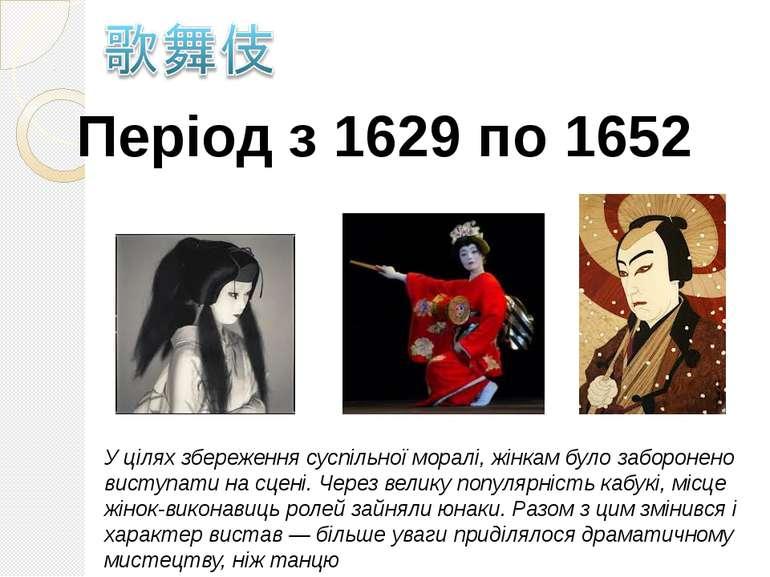 Період з 1629 по 1652 У цілях збереження суспільної моралі, жінкам було забор...