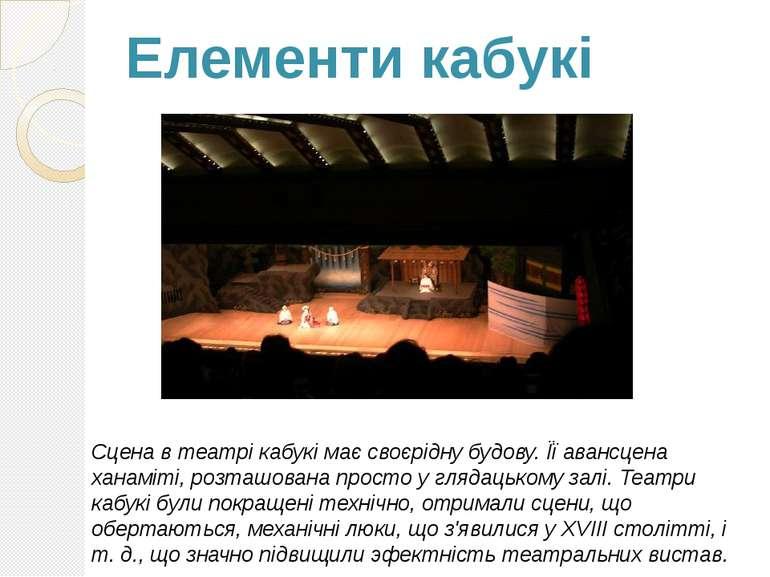 Елементи кабукі Сцена в театрі кабукі має своєрідну будову. Її авансцена хана...