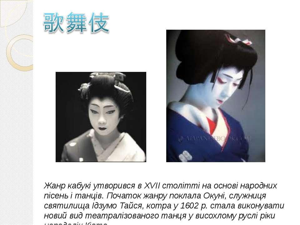 Жанр кабукі утворився в XVII столітті на основі народних пісень і танців. Поч...