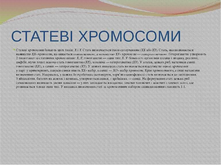 СТАТЕВІ ХРОМОСОМИ Статеві хромосоми бувають двох типів:XіY. Стать визначає...