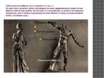 Работа скульптора Мирона. Около середины V в. до н. э. Эти две статуи составл...