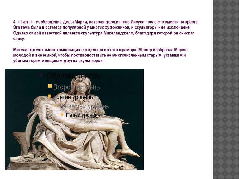 4. «Пиета» - изображение Девы Марии, которая держит тело Иисуса после его сме...