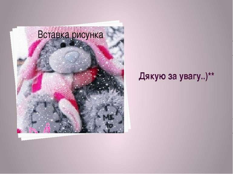 Дякую за увагу..)**
