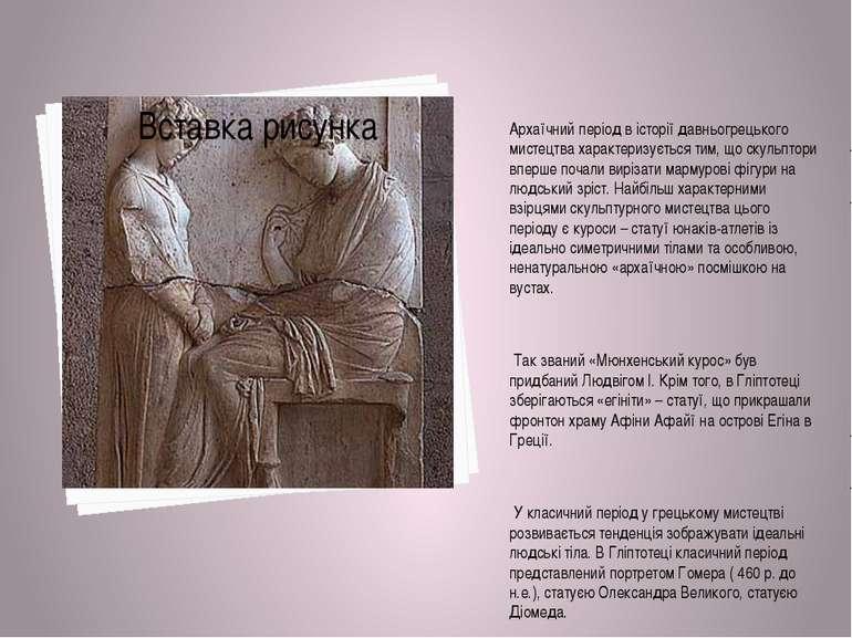 Архаїчний період в історії давньогрецького мистецтва характеризується тим, що...