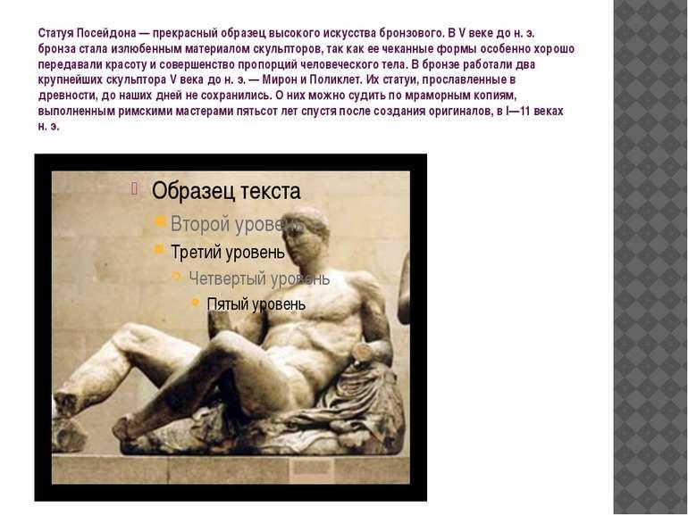 Статуя Посейдона — прекрасный образец высокого искусства бронзового. В V веке...