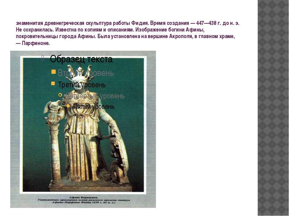 знаменитая древнегреческая скульптура работы Фидия. Время создания — 447—438 ...