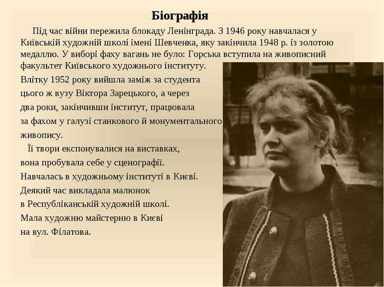 Біографія Під час війни пережила блокаду Ленінграда. З 1946 року навчалася у ...