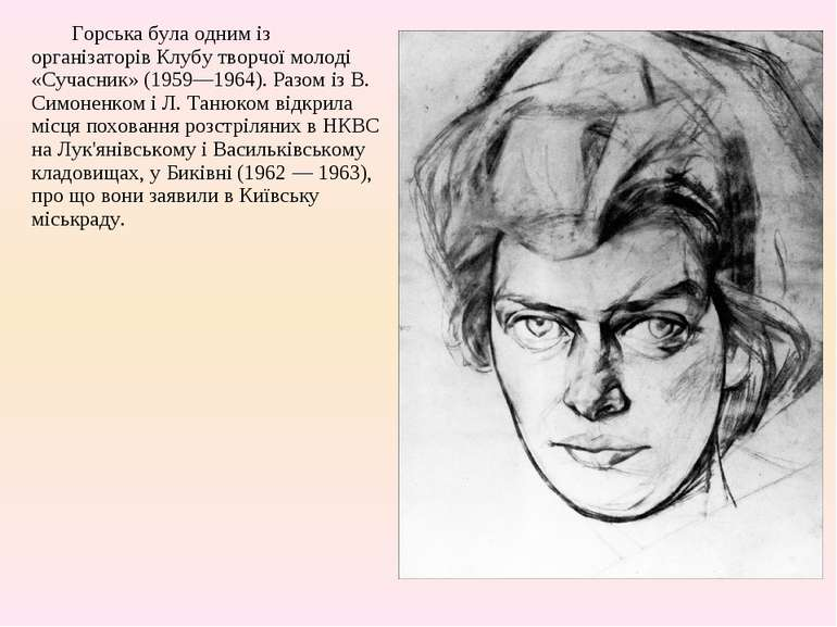 Горська була одним із організаторів Клубу творчої молоді «Сучасник» (1959—196...