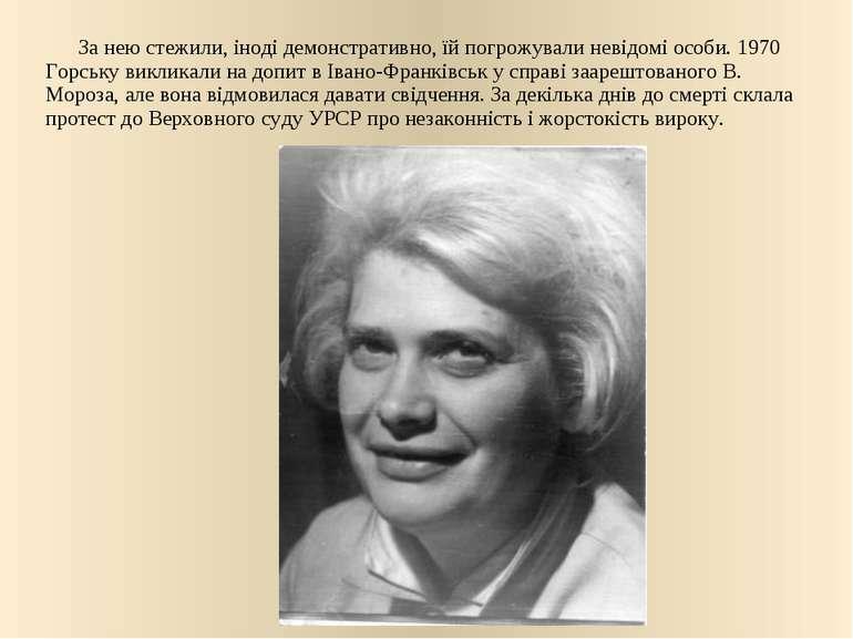 За нею стежили, іноді демонстративно, їй погрожували невідомі особи. 1970 Гор...