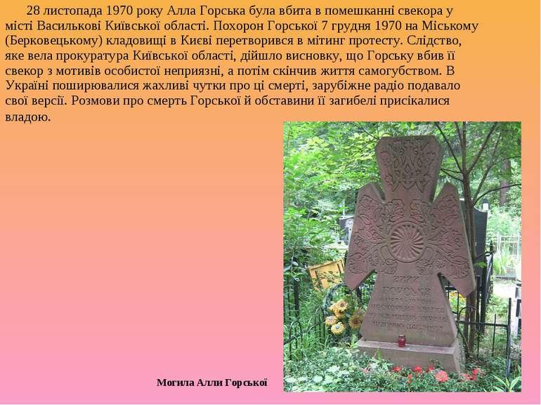 28 листопада 1970 року Алла Горська була вбита в помешканні свекора у місті В...