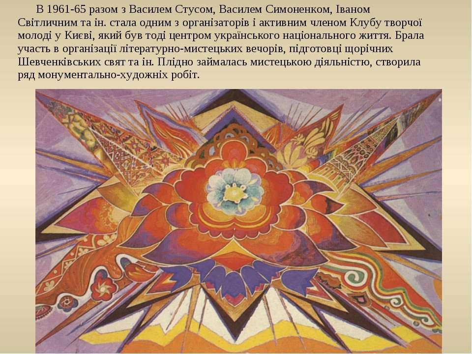 В 1961-65 разом з Василем Стусом, Василем Симоненком, Іваном Світличним та ін...