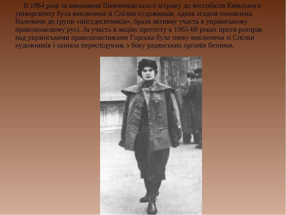 В 1964 році за виконання Шевченківського вітражу до вестибюля Київського унів...