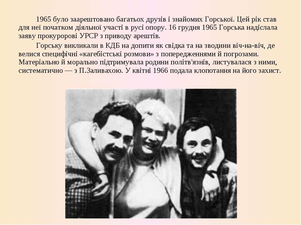 1965 було заарештовано багатьох друзів і знайомих Горської. Цей рік став для ...