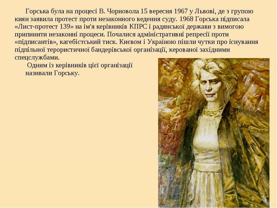 Горська була на процесі В. Чорновола 15 вересня 1967 у Львові, де з групою ки...