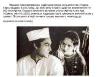 Першим повнометражним індійським німим фільмом став «Раджа Харішчандра» в 191...