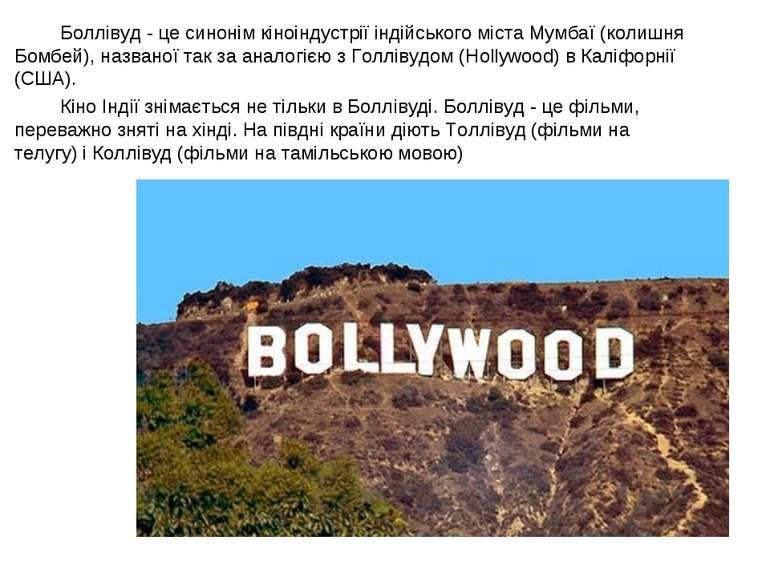 Боллівуд - це синонім кіноіндустрії індійського міста Мумбаї (колишня Бомбей)...