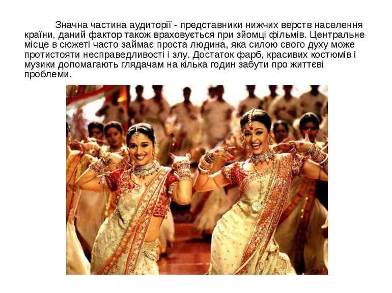Значна частина аудиторії - представники нижчих верств населення країни, даний...