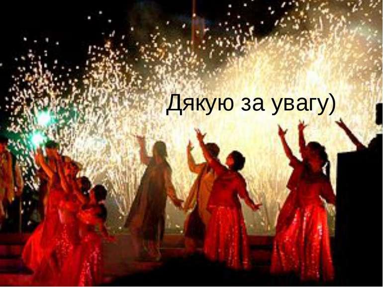 Дякую за увагу)