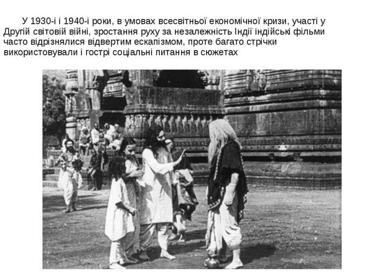 У 1930-і і 1940-і роки, в умовах всесвітньої економічної кризи, участі у Друг...
