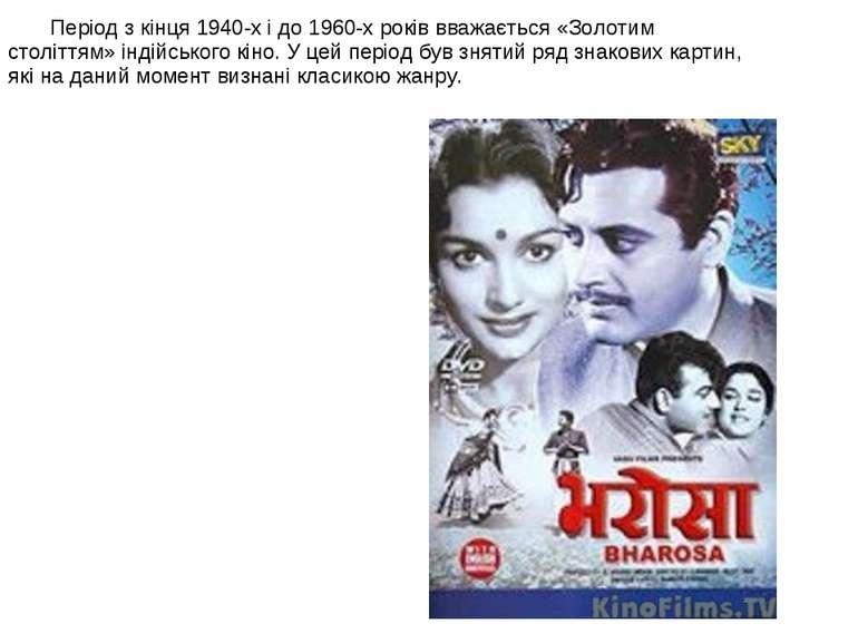 Період з кінця 1940-х і до 1960-х років вважається «Золотим століттям» індійс...