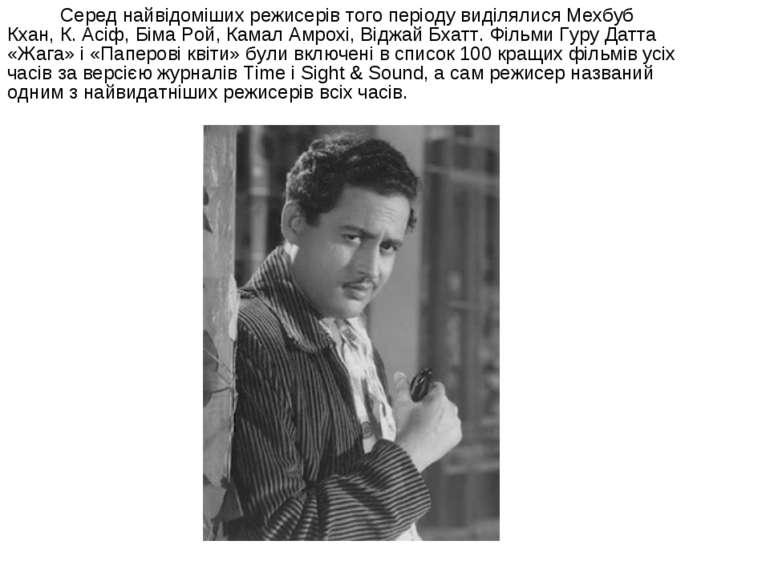 Серед найвідоміших режисерів того періоду виділялися Мехбуб Кхан, К. Асіф, Бі...