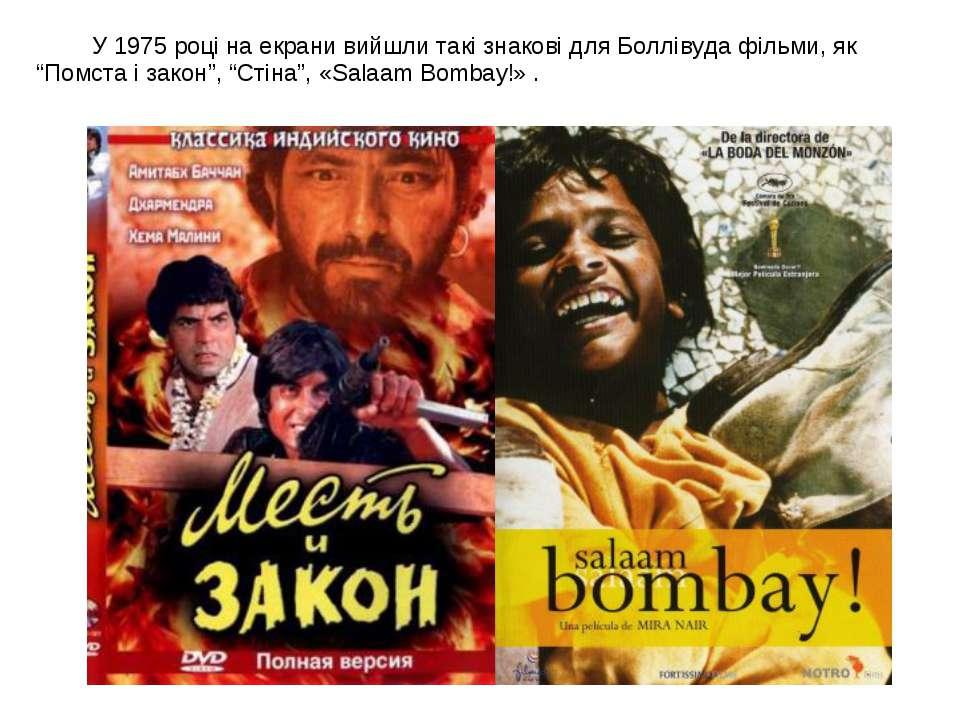 """У 1975 році на екрани вийшли такі знакові для Боллівуда фільми, як """"Помста і ..."""