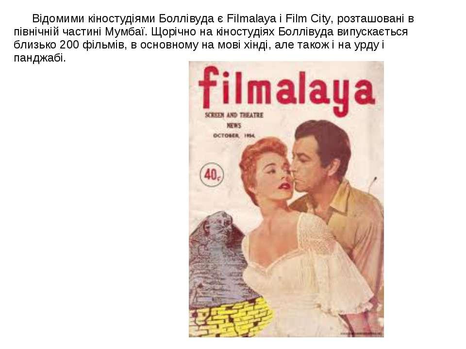 Відомими кіностудіями Боллівуда є Filmalaya і Film City, розташовані в північ...