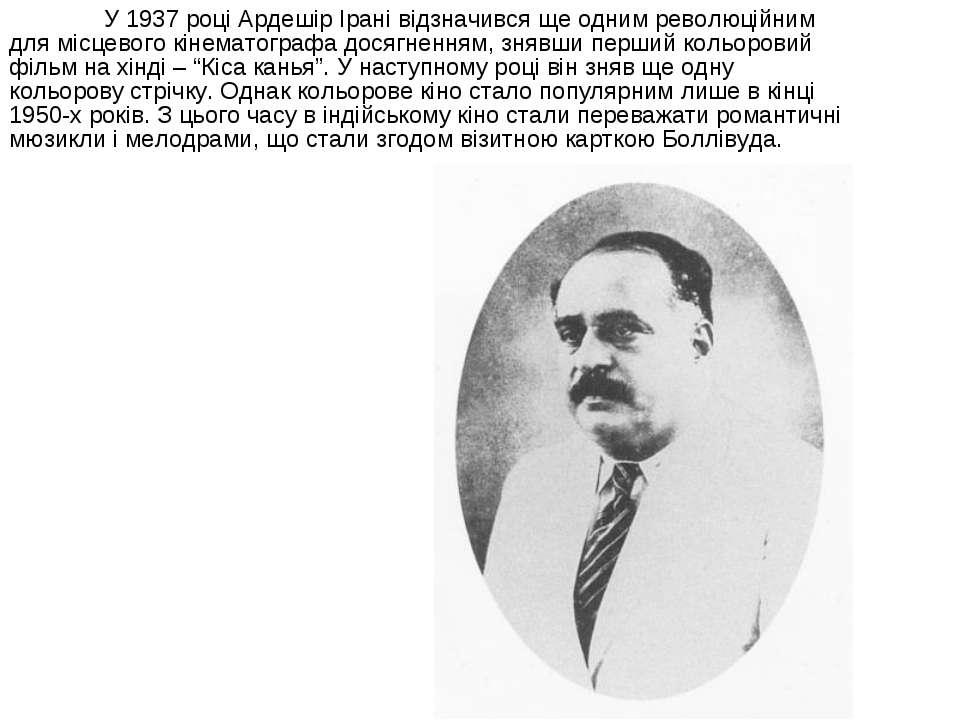 У 1937 році Ардешір Ірані відзначився ще одним революційним для місцевого кін...