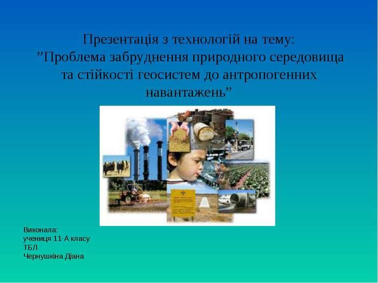 """Презентація з технологій на тему: """"Проблема забруднення природного середовища..."""