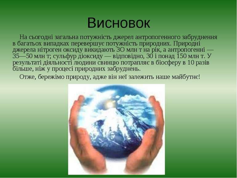 Висновок На сьогодні загальна потужність джерел антропогенного забруднення в ...