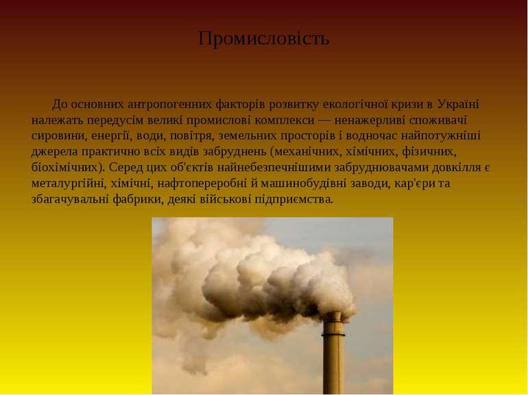 Промисловість До основних антропогенних факторів розвитку екологічної кризи в...