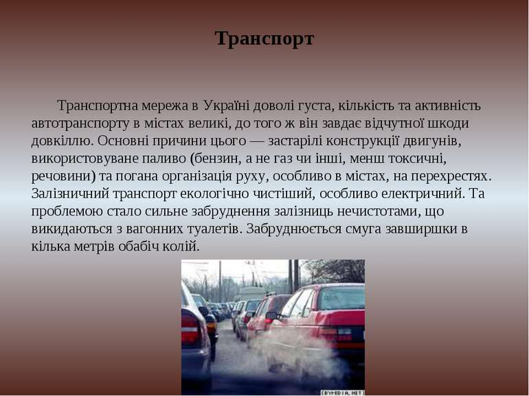 Транспорт Транспортна мережа в Україні доволі густа, кількість та активність ...