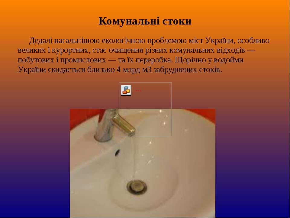 Комунальні стоки Дедалі нагальнішою екологічною проблемою міст України, особл...