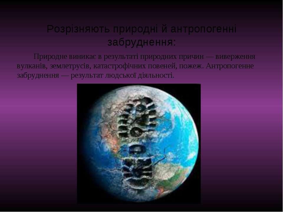 Розрізняють природні й антропогенні забруднення: Природне виникає в результат...