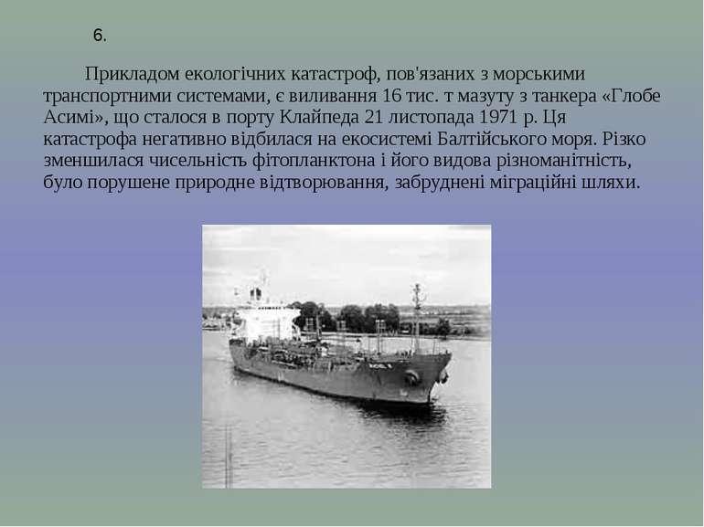 Прикладом екологічних катастроф, пов'язаних з морськими транспортними система...