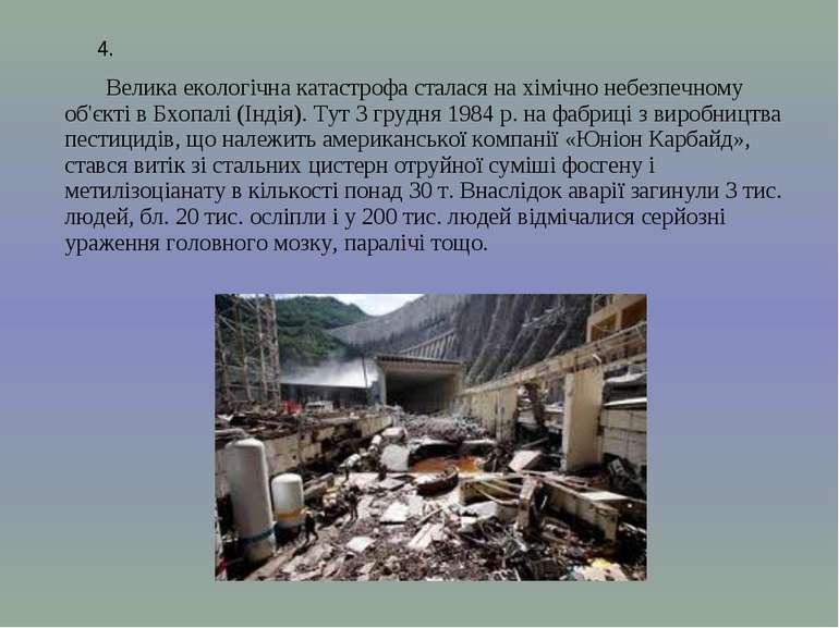 Велика екологічна катастрофа сталася на хімічно небезпечному об'єкті в Бхопал...