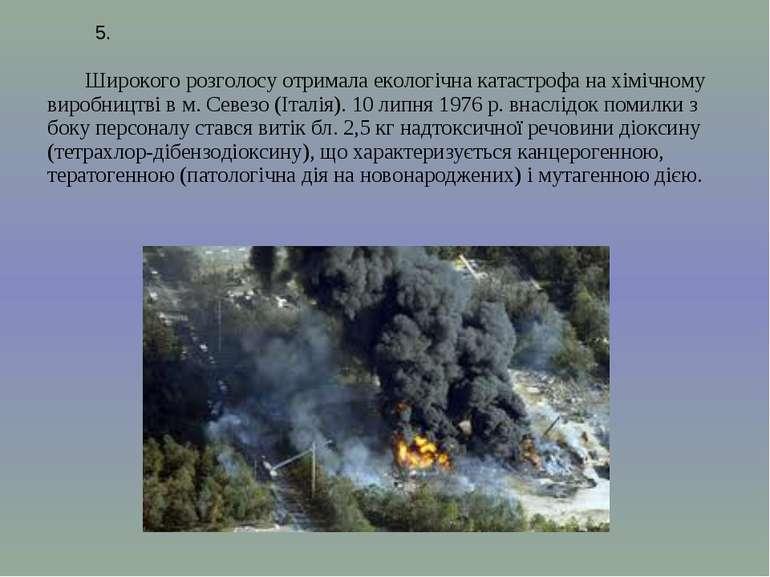 Широкого розголосу отримала екологічна катастрофа на хімічному виробництві в ...