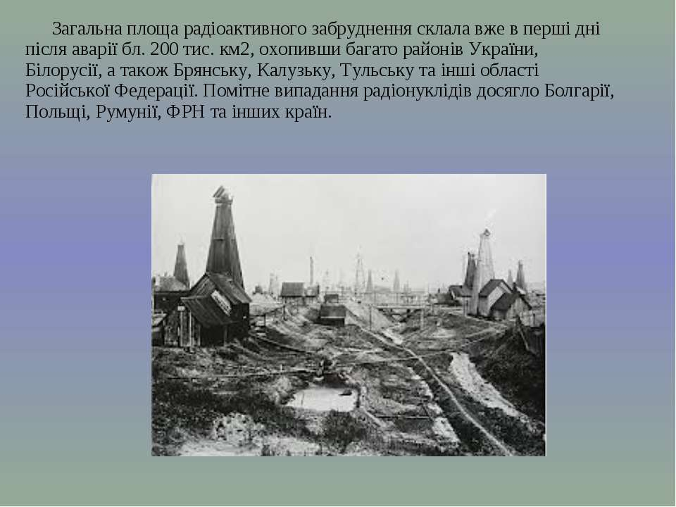 Загальна площа радіоактивного забруднення склала вже в перші дні після аварії...