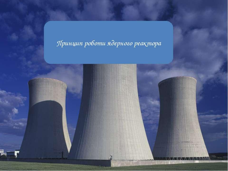 Принцип роботи ядерного реактора