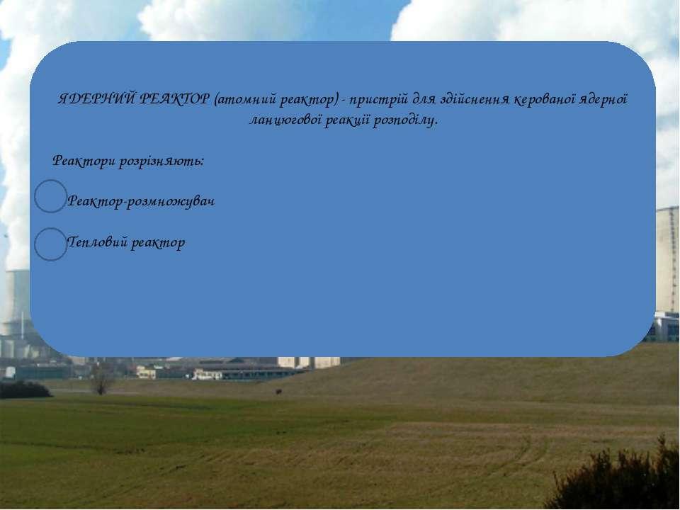 ТЕПЛОВИЙ РЕАКТОР - ядерний реактор, у якому гнітюче число розподілів ядер реч...