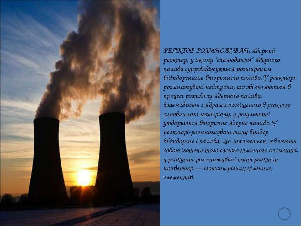 Ядерний реактор складається з: активної зони, де відбувається ядерна реакція,...