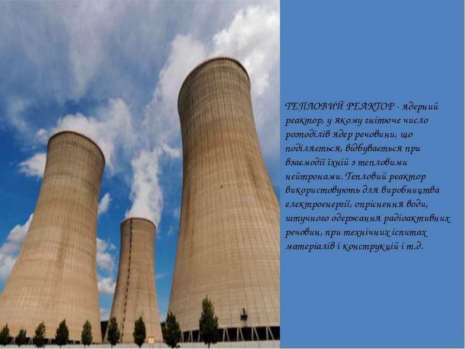 Принцип його дії полягає у використанні вивільненої внаслідок ядерної реакції...