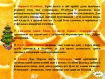 Давньоперсидською новорічне свято Навруз («новий день») відзначався на веснян...