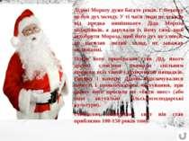 Снігуронька - внучка Діда Мороза. Образ Снігуроньки - символ застиглих вод. Ц...