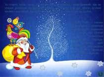 Англо-Саксонський колега носить ім'я «Father Christmas». Він носить мантію, п...