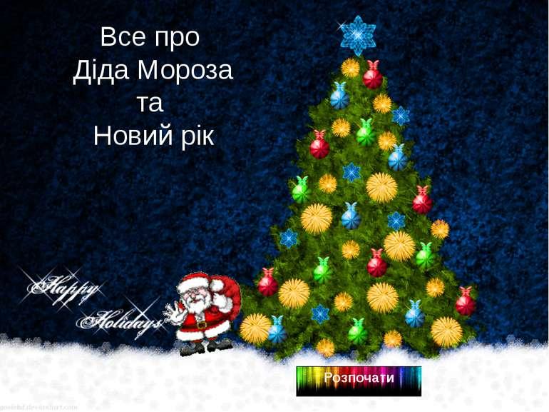 Все про Діда Мороза та Новий рік Розпочати