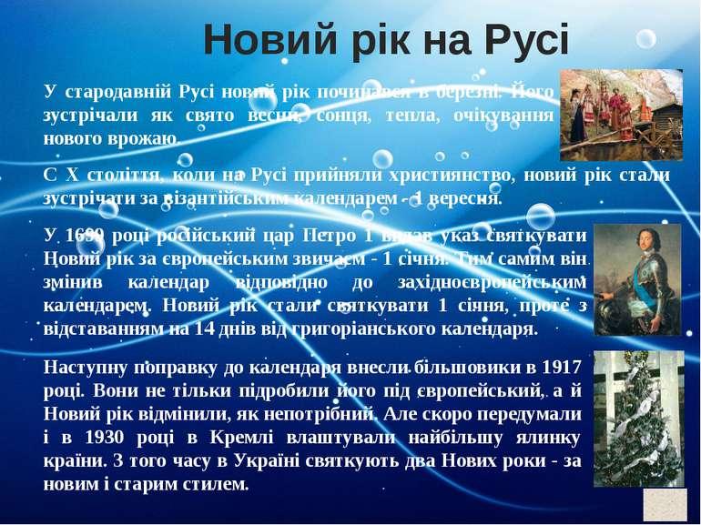 Новий рік на Русі